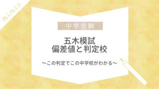 五木 模試 2019 五ツ木のテスト会オンライン申込 - itsuki-s.com
